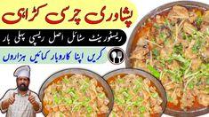 YouTube Baba Recipe, Karahi Recipe, Chicken Karahi, Baba Food, Street Styles, Babe, The Creator, Bread, Recipes