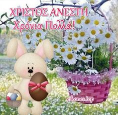 Congratulations Greetings, Easter, Greece, Education, Photography, Pictures, Greece Country, Photograph, Easter Activities