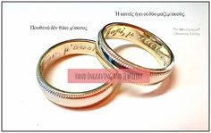 #Wedding #Rings To Monogramma - Odysseas Elytis