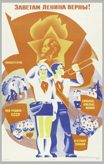Poster, Russian Youth Perspective, 1976
