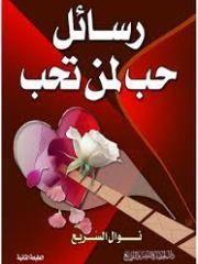 كتاب رسائل حب لمن تحب Pdf مجانا Book Qoutes Love Messages Free Books Download