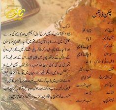Cooking Recipes In Urdu, Easy Cooking, Healthy Cooking, Chicken And Donuts, Ramzan Recipe, Masala Tv Recipe, Crock Pot Potatoes, Urdu Recipe, Desi Food