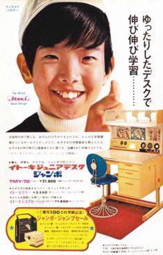 伊藤喜工作所 イトーキジュニアデスクジャンボ ケンちゃん(宮脇康之)広告 1971 Old Advertisements, Retro Advertising, Showa Period, Old Ads, Illustrations And Posters, Vintage Japanese, Vintage Ads, Nice Tops, Cool Designs