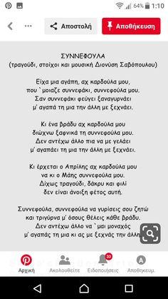 Kai, Greek, Songs, Song Books, Greece, Chicken