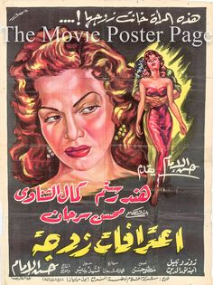 1954 Egypt Movie, Egyptian Movies, Old Egypt, Movie Covers, Poster Layout, Cinema Posters, Old Movies, Cooking Recipes, Film Poster