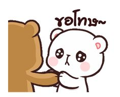 Milk & Mocha: Affection Cute Bear Drawings, Cute Couple Drawings, Cartoon Gifs, Cartoon Shows, Cute Love Cartoons, Cute Cartoon, Chibi, Random Gif, Cute Love Gif
