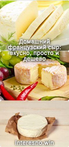 Домашний французский сыр: вкусно, просто и дешево Organic Homemade, Dessert Recipes, Desserts, No Cook Meals, Deli, Food Photo, Camembert Cheese, Yogurt, Buffet
