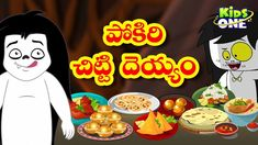 Watch Tindibothu Chitti Deyyam Funny Cartoon Animation for Kids, Children. Moral Stories, Scary Stories, Ghost Stories, Horror Stories, Kids Nursery Rhymes, Rhymes For Kids, Fairy Tales, Telugu, Animation