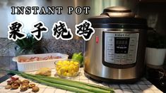 Braised Chicken, Electric Pressure Cooker, Rice Cooker, Chinese Food, Instant Pot, The Creator, Soup, Recipes, Baked Chicken