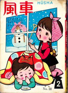 岸田はるみ Kishida Harumi: Husha No.38, Feb. 1965