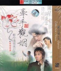 Music by Chen Xing, Xu Jingbo, Nick Chung Chong, Li Shengpin (4 Audio CD Box Set)g - (WWNR)