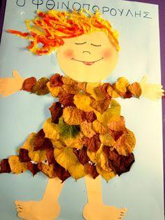 """Προσχολική Παρεούλα : Με υλικά της φύσης .. """" Φθινοπωρούλα """" Autumn Crafts, Fall Crafts For Kids, Autumn Art, Diy For Kids, Diy And Crafts, Autumn Activities, Preschool Crafts, Preschool Activities, September Art"""