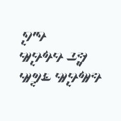 Korean Design, Typography, Lettering, Fonts, Layout, Graphic Design, Type, Drawing Drawing, Typography Design