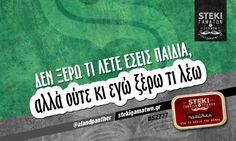 Δεν ξέρω τι λέτε εσείς παιδιά @alandpanther - http://stekigamatwn.gr/s2777/