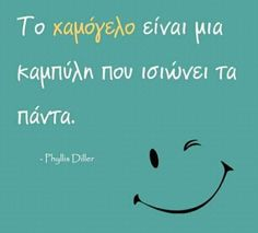 Phyllis Diller, Greek Quotes, Positive Vibes, Poems, Life Quotes, Positivity, Humor, Sayings, Awesome