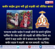 Divine Play of Lord Kabir Lord Krishna, Lord Shiva, I Live You, Muslim Religion, Sa News, Sunday Motivation, Spirituality Books, Spiritual Teachers, God First