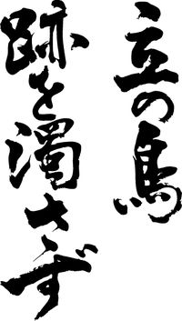 """Japanese proverb 立つ鳥跡を濁さず tatsu tori ato-wo nigosazu """"Cast no dirt in the well that gives you water"""""""