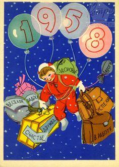 открытка новый год 1954 - Поиск в Google