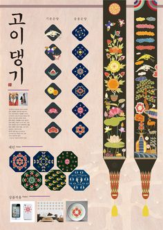 Korea Design, Asian Design, Japanese Prints, Japanese Art, Korean Traditional Clothes, Korean Illustration, Korean Accessories, Korean Painting, Information Design
