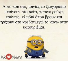 Minions shared by Αφροδιτη Κ. on We Heart It Minions Quotes, Jokes Quotes, Stupid Funny Memes, Funny Shit, Funny Stuff, Hilarious, We Love Minions, Funny Greek Quotes, Teaching Humor