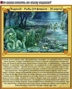 Slavic horoscope of the other side