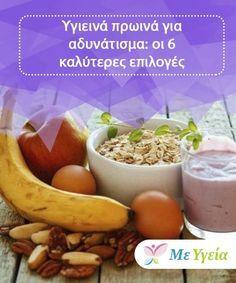 Υγιεινά πρωινά για αδυνάτισμα: οι 6 καλύτερες επιλογές  Υπάρχουν τόσες πολλές γευστικές επιλογές για το πρωινό γεύμα, αν θέλετε να χάσετε βάρος, όσες είναι οι μέρες του χρόνου. Πρέπει απλώς να είστε δημιουργικοί. Ο στόχος είναι να γίνει το πρωινό γεύμα μια ευχάριστη εμπειρία. Diet Recipes, Healthy Recipes, Healthy Choices, Smoothies, Detox, Oatmeal, Food And Drink, Weight Loss, Dinner