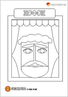 ντενεκεδούπολη Archives - Page 4 of 7 - November 17, School Projects, Symbols, Peace, War, Letters, Kids, Crafts, Autumn