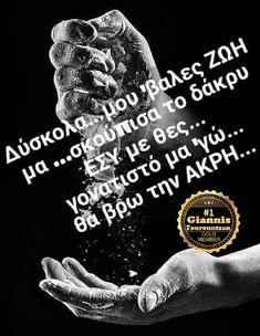 Greek Quotes, Good Things, Facebook, Decor, Decoration, Decorating, Deco