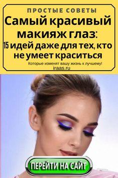 Makeup Tips, Beauty, Make Up Tips, Makeup Tricks, Make Up Tricks