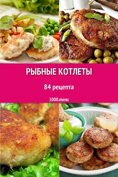 Fish is a versatile, rich field product.- Рыба – универсальный продукт, богатый поле… Fish is a universal product, … - Lunch Recipes, Vegetarian Recipes, Cooking Recipes, Healthy Recipes, Drink Recipes, Shellfish Recipes, Shrimp Recipes, Beef Dishes, Fish Dishes
