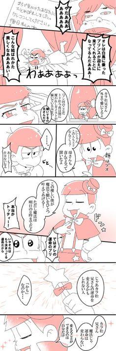 【漫画】カラおそのおそとカラまプリンセス(むつご松)