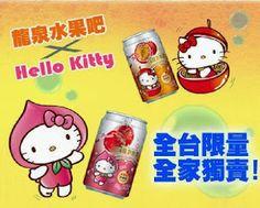 The WishList: Hello Kitty Beer