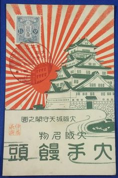 """1930's Japanese HandMade ( Collage ) Postcard : Confection Advertising Flyer Art of  """" Osaka specialty :  Ohte Manju """" ( Manju =  traditional Japanese confection ) / Art of Rising sun & Osaka castle , hand made / vintage antique old art card / Japanese history historic paper material Japan"""