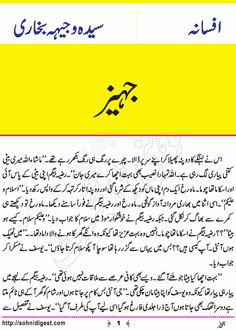 Jahez is an Urdu Short Story by Wajeeha Bukhari about the social issue of Dowry ,  Page No. 1