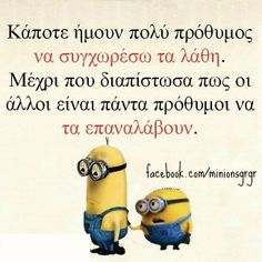 Qoutes, Funny Quotes, Life Quotes, My Minion, Minions, Despicable Me, Greek Quotes, Just For Laughs, Favorite Quotes