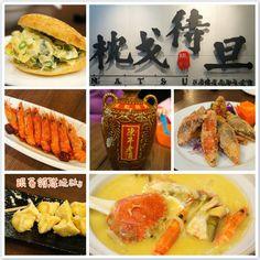 朋友啊!戰地馬祖的美食,現在台灣也吃得到了^^, 使用的海鮮及淡菜,皆是搭乘由馬祖南竿飛抵台北松山的班機冷藏運送,最重要的是用窖藏超過十五年老酒入菜喔!