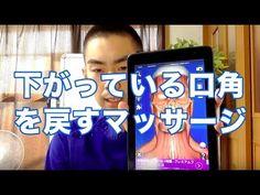 片方の口角が下がっているのを改善する簡単小顔マッサージの方法 - YouTube