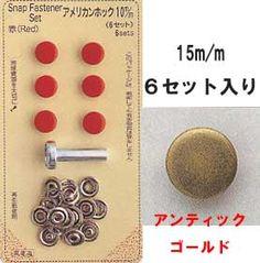 アメリカンホック 15mm アンティックゴールド サンコッコー 13-86