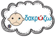 Εξαιρέσεις ρημάτων σε -ιζω Greek Language, Word Doc, Happy Kids, Grammar, Fails, Clip Art, Education, Learning, Words