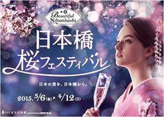 気がつけば、2月ももう終盤戦。  じわりじわりと春の気配が近づいてきたこの時期、嬉しいニュースが飛び込んでまいりました。  来る3月6日(金)から4月12日(日)まで、日本 …