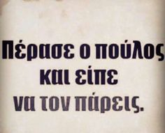 Πέρασε... #αστειεςατακες #αστεια #χιουμορ Rap Quotes, Bitch Quotes, Poetry Quotes, Love Quotes, Funny Greek Quotes, Funny Quotes, Quotes Bukowski, Funny Statuses, Savage Quotes