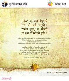 Shri Guru Granth Sahib, Gurbani Quotes, Far Away, Own Home