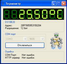 Термометр #DS18B20 на основе #Arduino с графическим интерфейсом под Windows.