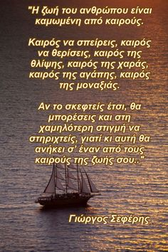 Literature, Greek, Writers, Movies, Movie Posters, Literatura, Films, Film Poster, Cinema