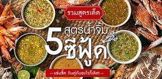 """รวมสูตรเด็ด """"5 สูตรน้ำจิ้มซีฟู้ด"""" แซ่บซี้ด กินคู่กับอะไรก็เลิศ! on wongnai.com Easy Thai Recipes, Spicy Recipes, Asian Recipes, Cooking Recipes, Asian Foods, Thai Food Menu, Best Thai Food, Authentic Thai Food, Marinated Pork"""