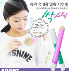 Portable stain removal, pen-type, washing clothes stain removing #Donga