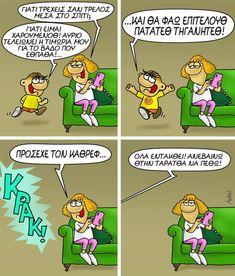 Funny Greek, Funny Pins, Funny Stuff, May 7th, Funny Cartoons, Kai, Peanuts Comics, Funny Quotes, Instagram Posts