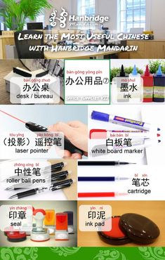learn business Chinese vocabulary about office suppliers Basic Chinese, Chinese Words, Learn Chinese, China Language, Language Study, Chinese Sentences, Mandarin Lessons, Mandarin Language, T Mo