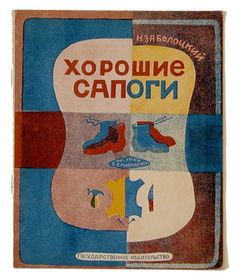 "Good Boots cover. Image from ""Inside the Rainbow: Russian Children's Literature 1920-35: Beautiful Books, Terrible Times"" (courtesy Redstone Press)"