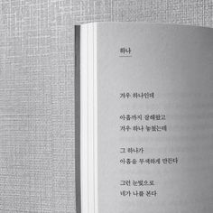 Korean Phrases, Korean Quotes, Korean Words, Wise Quotes, Famous Quotes, Pretty Handwriting, Korean Lessons, Short Messages, Love Actually